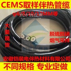 铠装 CEMS在线监测 烟气分析加热管缆 防腐伴热管线 采样复合保温管缆图片