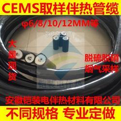 铠装 恒功率电伴热管缆线厂家 CEMS加热取样管图片