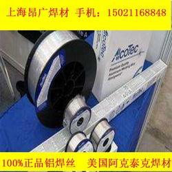 美国阿克泰克5654 Alloy铝合金焊丝 ER5654铝焊丝图片