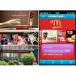 艾威无线认证系统-酒店无线上网页面认证图片