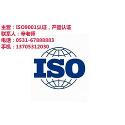 菏泽iso9001费用-iso9001费用-中远认证(查看)图片