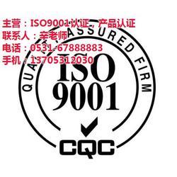 中远认证-潍坊ISO9001认证-ISO9001认证图片