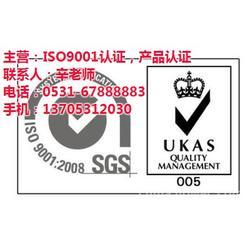 日照iso9001认证,中远认证,iso9001认证代理图片