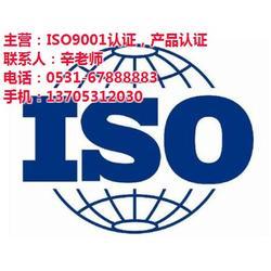 潍坊iso9001认证官网_iso9001认证官网_中远认证图片