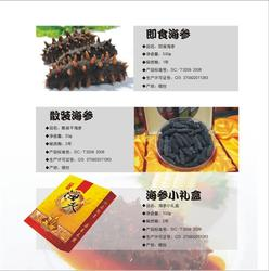 河南海参(得一斋)海参专卖市场图片
