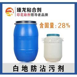 白地防沾污剂TS06B-15印花防沾污济图片