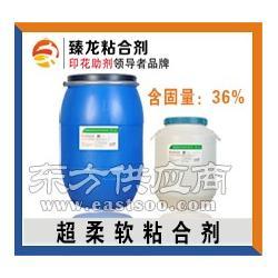 臻龙 超柔粘合剂 TS系列 印花专用粘合剂 厂家供应图片