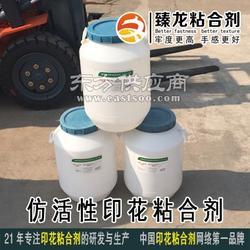 仿活性印花粘合剂臻龙粘合剂生产厂家图片