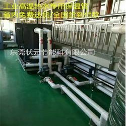 状元(图)|内PPR+外PVC保温管|PVC保温管图片
