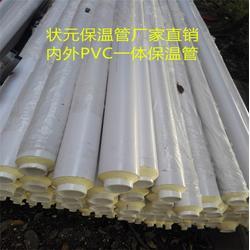 直销塑套钢一体复合保温管、复合保温管、状元(多图)图片