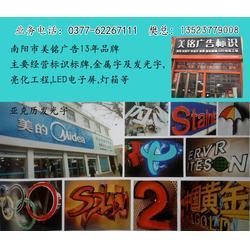 淅川发光字-美铭发光字招牌规格全-南阳发光字招牌图片