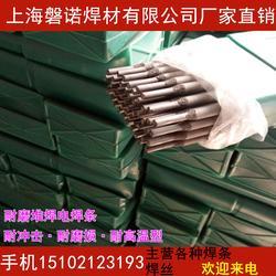 FW8102轧辊专用耐磨焊条图片