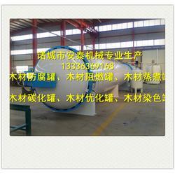 甘肃木材压力染色罐|安泰机械(在线咨询)|木材压力染色罐图片