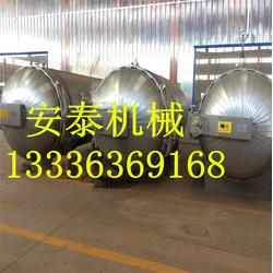 大型硫化罐 硫化罐 诸城安泰机械(图)图片