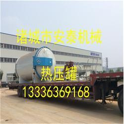 诸城安泰机械,北京汽车用品热压罐,汽车用品热压罐图片