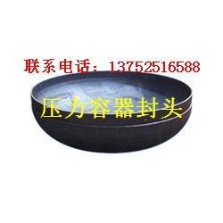 渭南封头,封头厂,椭圆形封头生产厂家图片