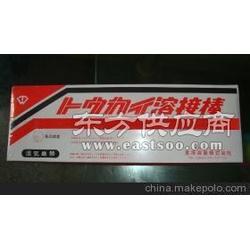 原装进口日本东海溶业TM-60硬面堆焊焊条图片