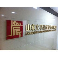 济南高新区墙体文化雕刻字-天壹达广告-ps做雕刻字图片