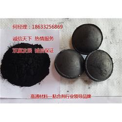无烟煤粘合剂 洁净型煤粘合剂-无烟煤粘合剂-高通(多图)图片