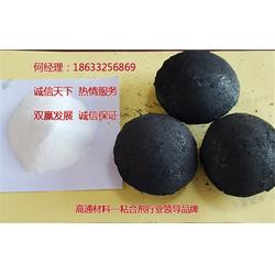 四平氧化皮粘结剂_高通材料_氧化皮粘结剂 除尘灰粘结剂图片