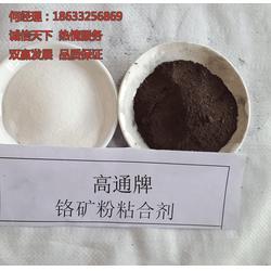 矿粉粘结剂-保定高通科技-锰矿粉粘结剂 矿粉粘结剂图片