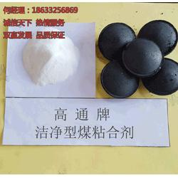 型煤粘结剂 无烟煤球粘结剂_型煤粘结剂_高通材料(查看)图片