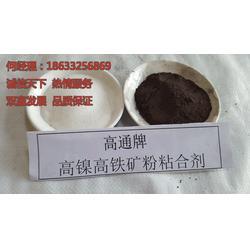 高通材料 铁粉压球粘结剂 铁矿粉粘合剂-铁粉压球粘合剂图片