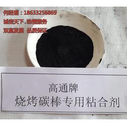 铁粉压球粘结剂 钒钛铁粉粘合剂、铁粉粘合剂、高通粘合剂图片