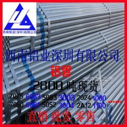 1060o铝管 大口径空心铝管 合金铝管厚壁 5052进口铝管图片