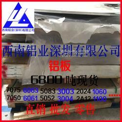 5005铝板 硬质铝材 铝板任意切割 氧化铝板图片