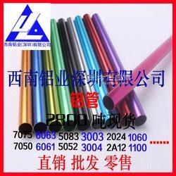 6063普通铝管优惠 7075精密全硬铝管 6061彩色氧化铝管图片