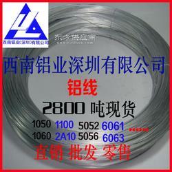 ly12铝线 5052超硬铝合金 铝线表 包胶铝线 进口耐腐蚀铝线图片