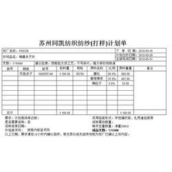 纱线企业计产管理软件_苏州同凯信息科技(在线咨询)_纱线图片