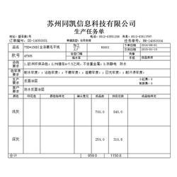 苏州同凯信息科技有限公司、纺织erp、erp图片