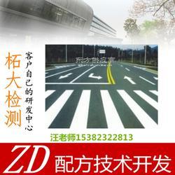 提供热熔型防滑道路标线涂料配方分析 涂料配方还原图片