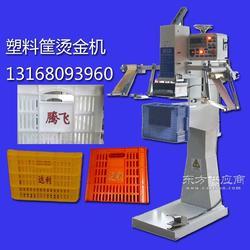 塑料箱 周转箱烫金机大小可定制气动箱体商标LOGO烫金机厂家图片