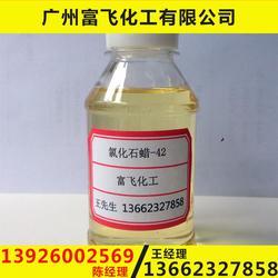 工业优级润滑油用氯化石蜡,广东氯化石蜡42公司,CP-42图片