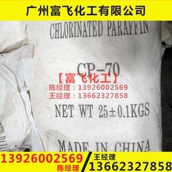 深圳氯化石蠟70-現貨CP-70阻燃劑-廣東氯化石蠟圖片
