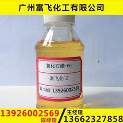 氯化石蜡60生产厂家|润滑油用氯化石蜡|氯化石蜡企业图片