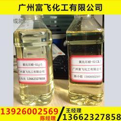 氯化石蜡T301行情_氯化石蜡_氯化石蜡润滑油添加剂图片