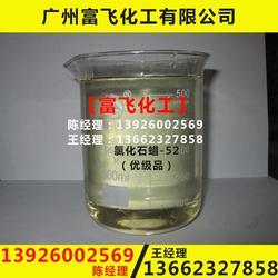 四會氯化石蠟、氯化石蠟52#70號、拉伸油切削油潤滑油原料圖片