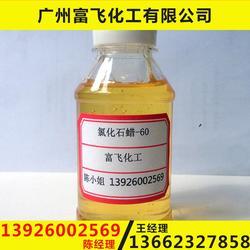 广州氯化石蜡60,广东氯化石蜡,免费索样咨询报价图片
