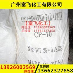 湖北氯化石蜡70度-CP-70填充阻燃剂-油墨涂料用氯化石蜡图片