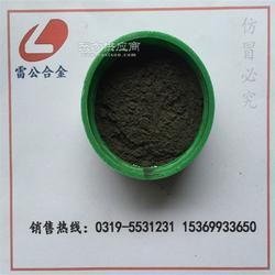 Co42B钴基自熔性合金粉末、Co42钴基自熔性合金粉末图片