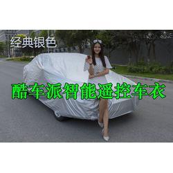 智能遥控车衣-酷车派智能遥控车衣太阳能-智能遥控车衣放心创业图片