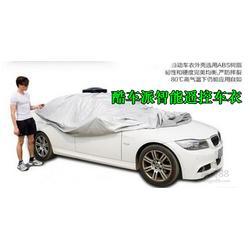 车衣,南京酷车派太阳能智能车衣遥控,太阳能智能车衣强势开展图片