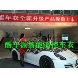 睿戴电子、酷车派太阳能智能车衣招商是真的理想品牌图片