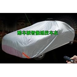 酷车派自动车衣利润大吗,酷车派,酷车派智能遥控车衣有哪些图片