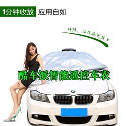 车衣-南京酷车派太阳能智能车衣遥控-太阳能智能车衣专业品牌图片