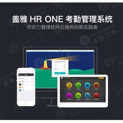 管理软件|苏州考勤薪资管理软件|盖雅工场(优质商家)图片